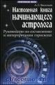Настольная книга начинающего астролога